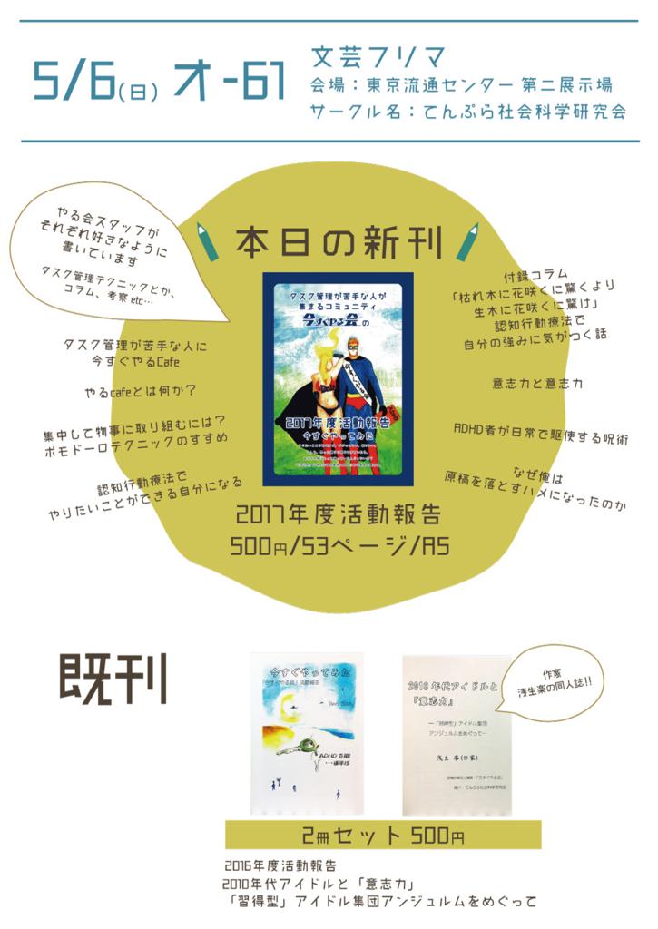 f:id:osugi-akira:20180505165509p:plain