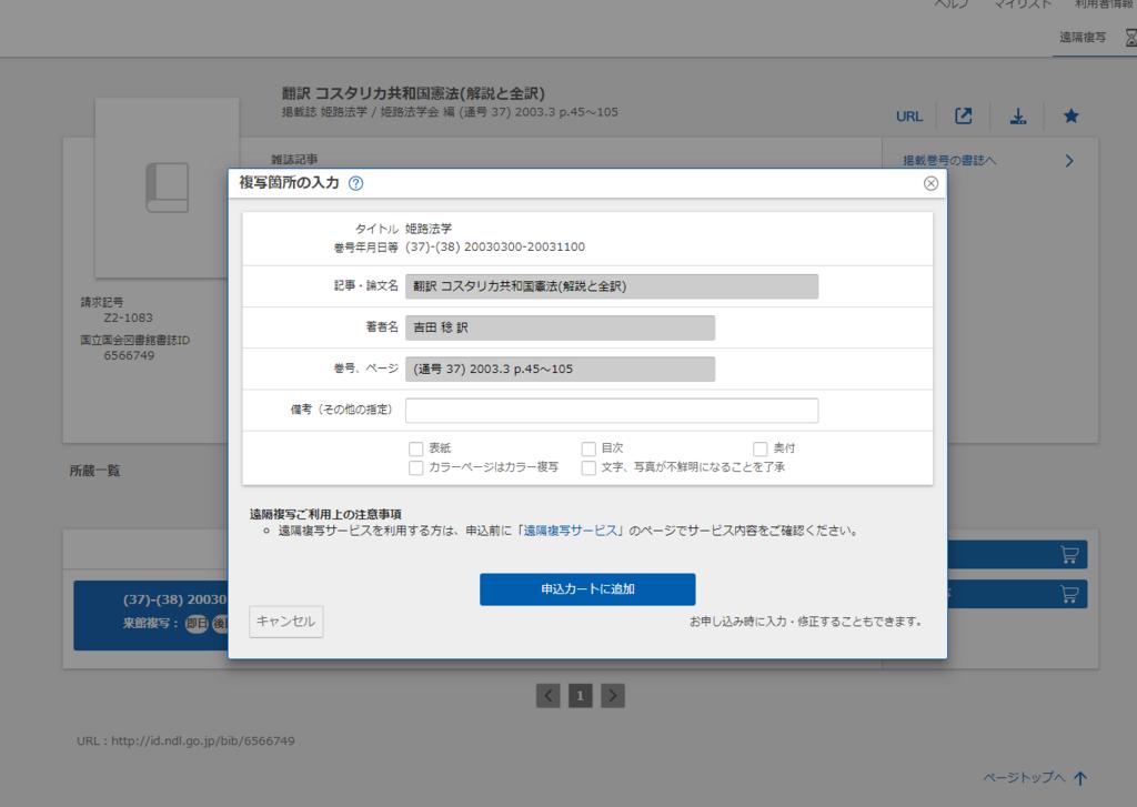 f:id:osugi-akira:20180610225424p:plain