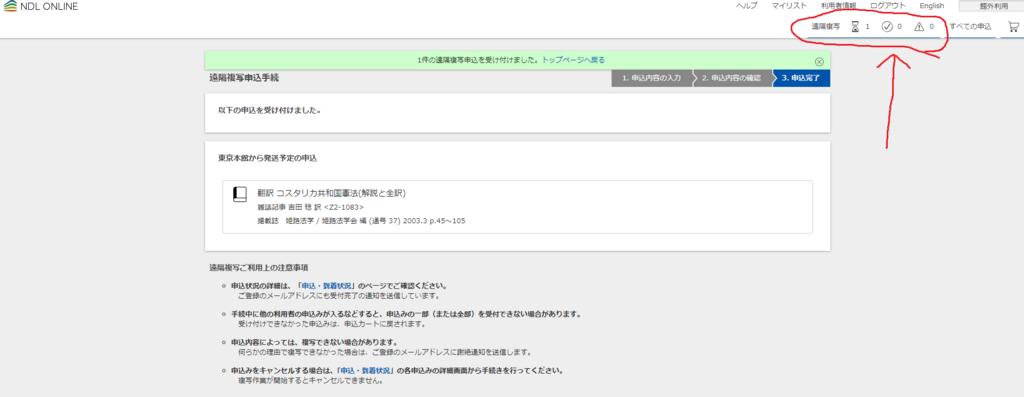 f:id:osugi-akira:20180610225933p:plain