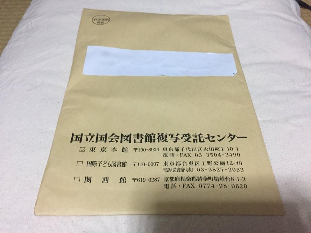 f:id:osugi-akira:20180610230223j:plain