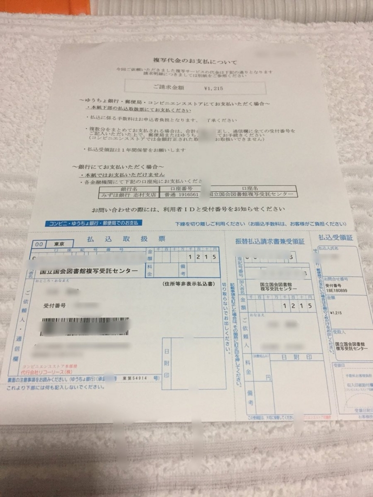 f:id:osugi-akira:20180610230255j:plain