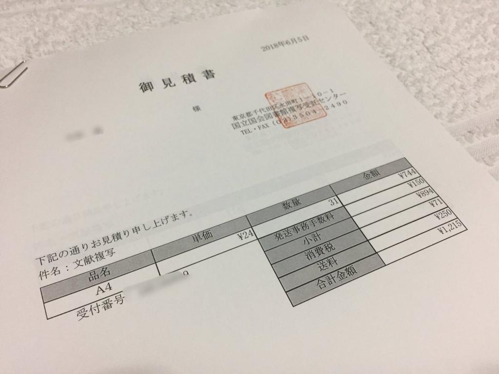 f:id:osugi-akira:20180610230304j:plain