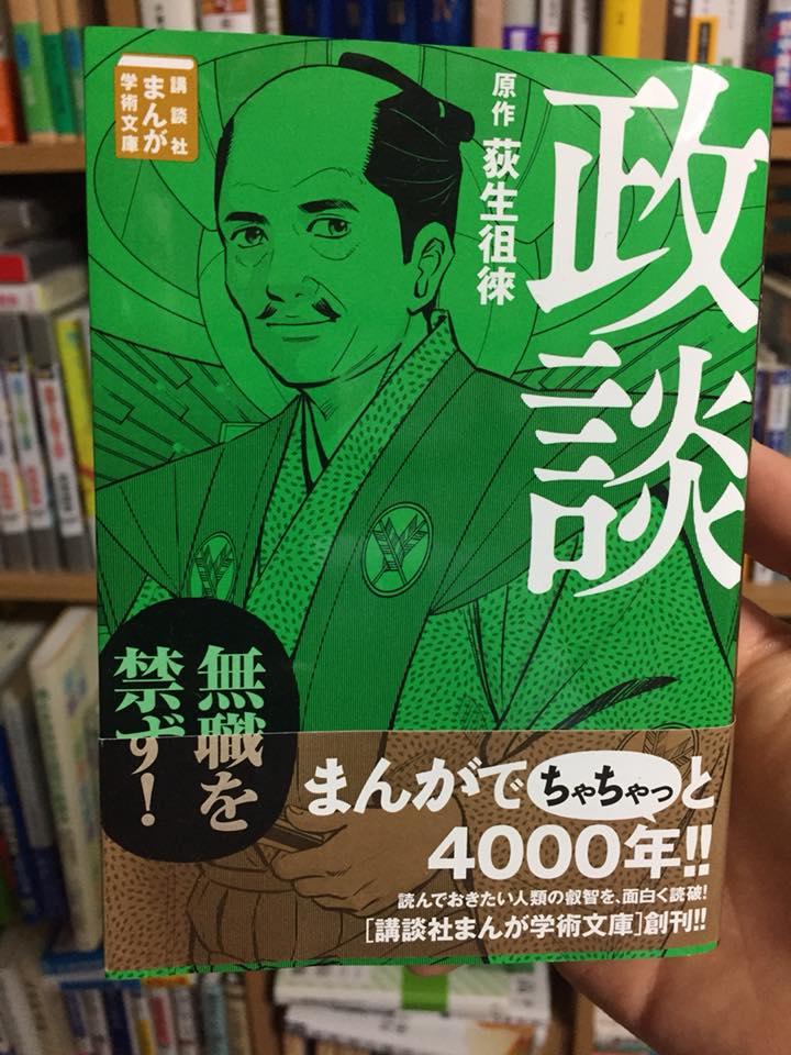 f:id:osugi-akira:20180702234455j:plain