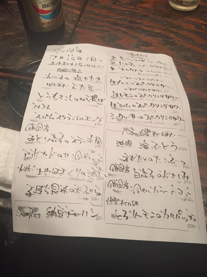 f:id:osugi-akira:20180716200354j:plain