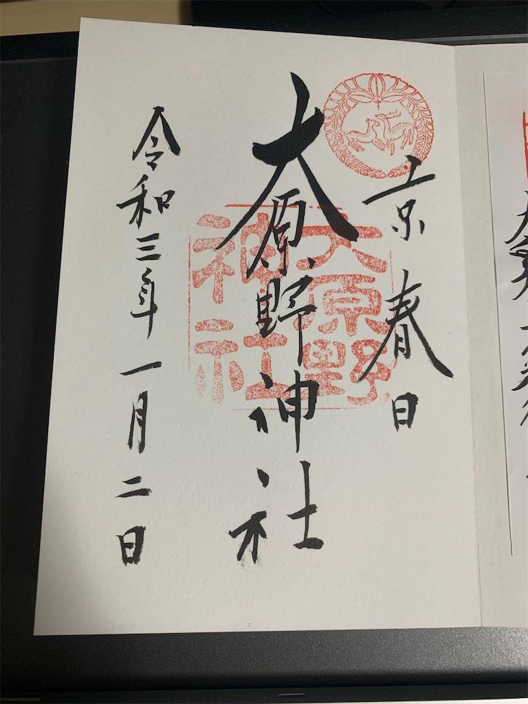 f:id:osugi-akira:20210107231253j:image