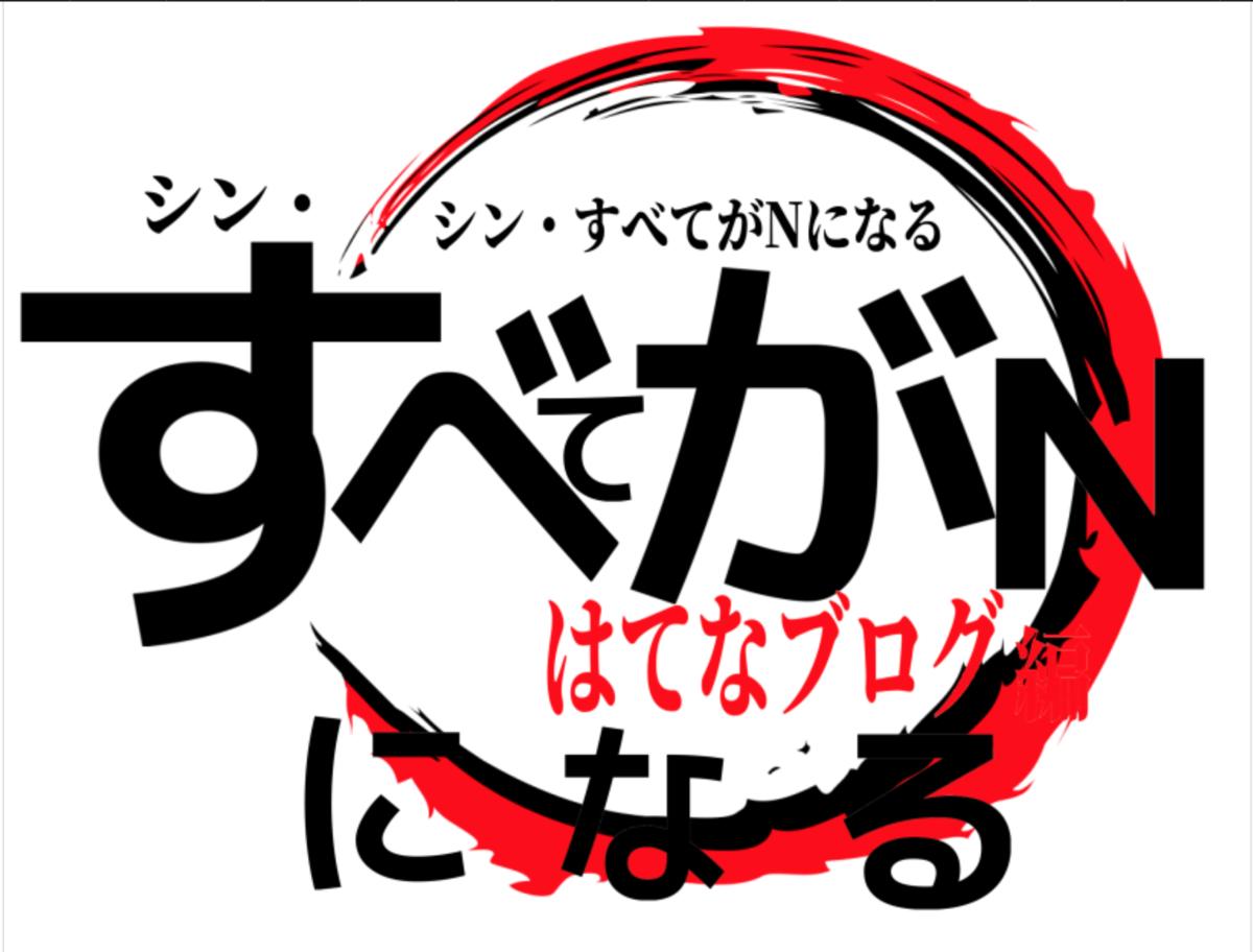 f:id:osugi3y:20210703185311p:plain