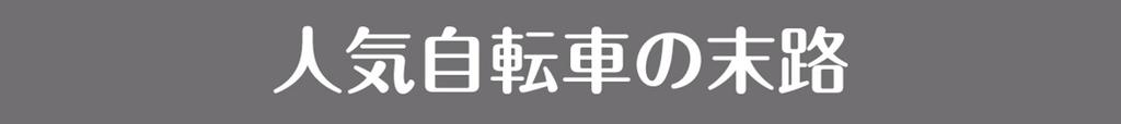 f:id:osugi828:20180228124235j:plain