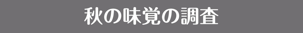f:id:osugi828:20181029171833j:plain