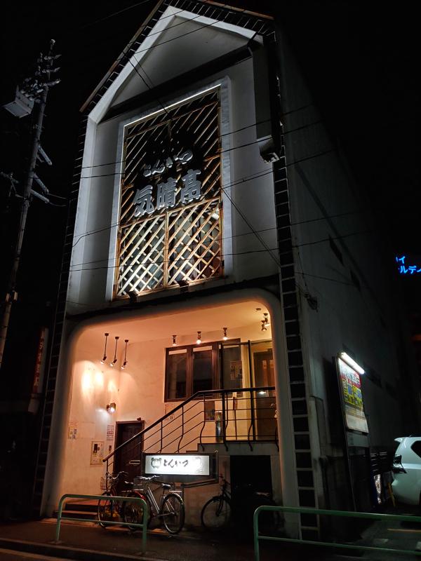 f:id:osugi_katsudon:20201205145854j:plain