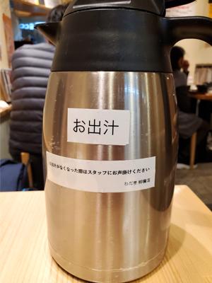 f:id:osugi_katsudon:20210410221321j:plain