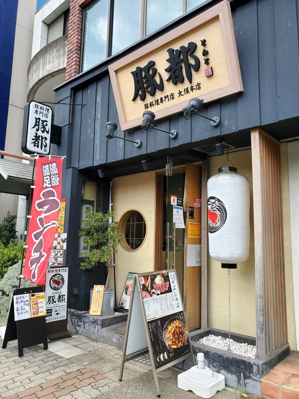 f:id:osugi_katsudon:20210808222501j:plain