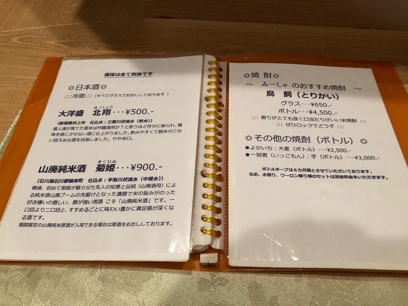 f:id:osukisuki:20190907174042j:image