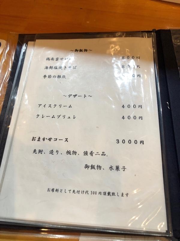f:id:osukisuki:20190929003002j:image