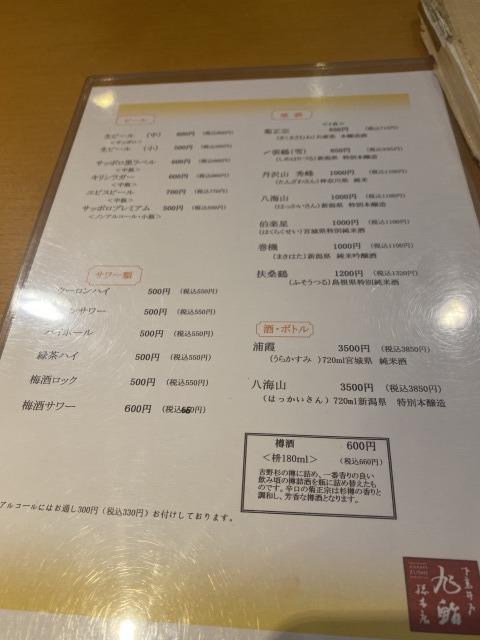 f:id:osukisuki:20200314074913j:plain