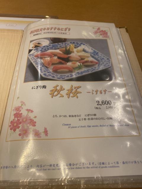 f:id:osukisuki:20200314075133j:plain