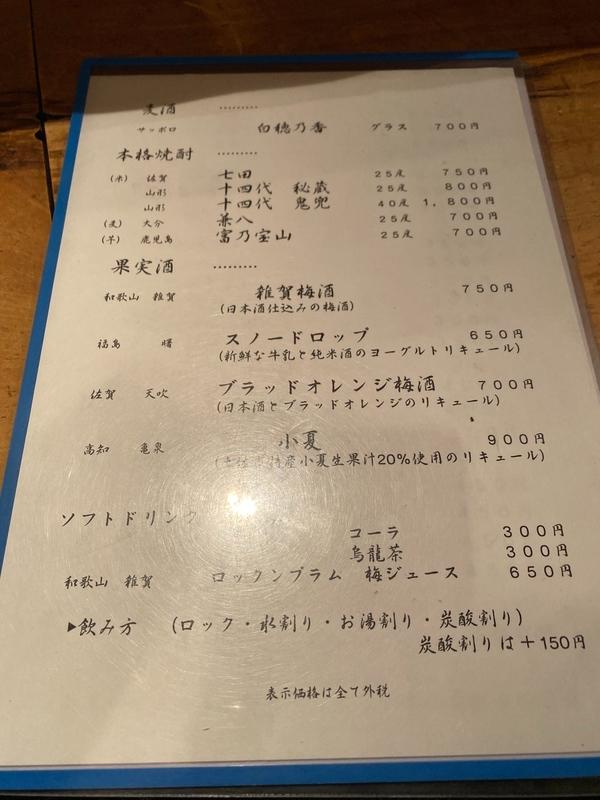 f:id:osukisuki:20200317183552j:image