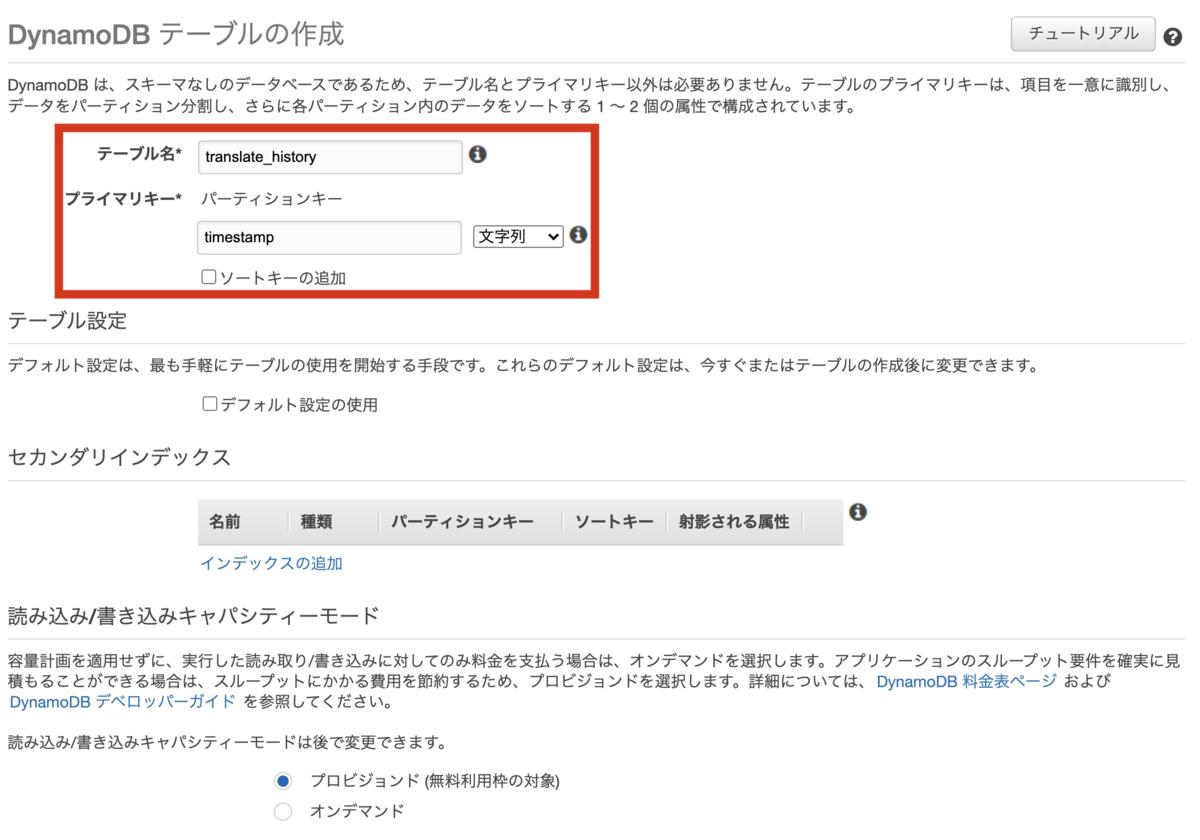 f:id:osushi_engineer:20200911051645p:plain