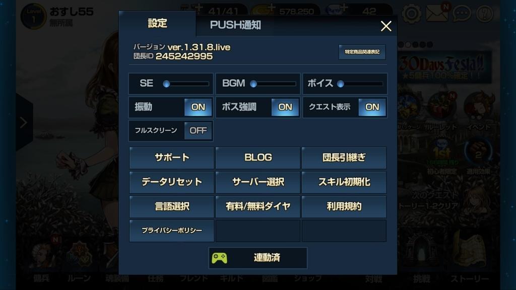 f:id:osusi-style:20190222021815j:plain