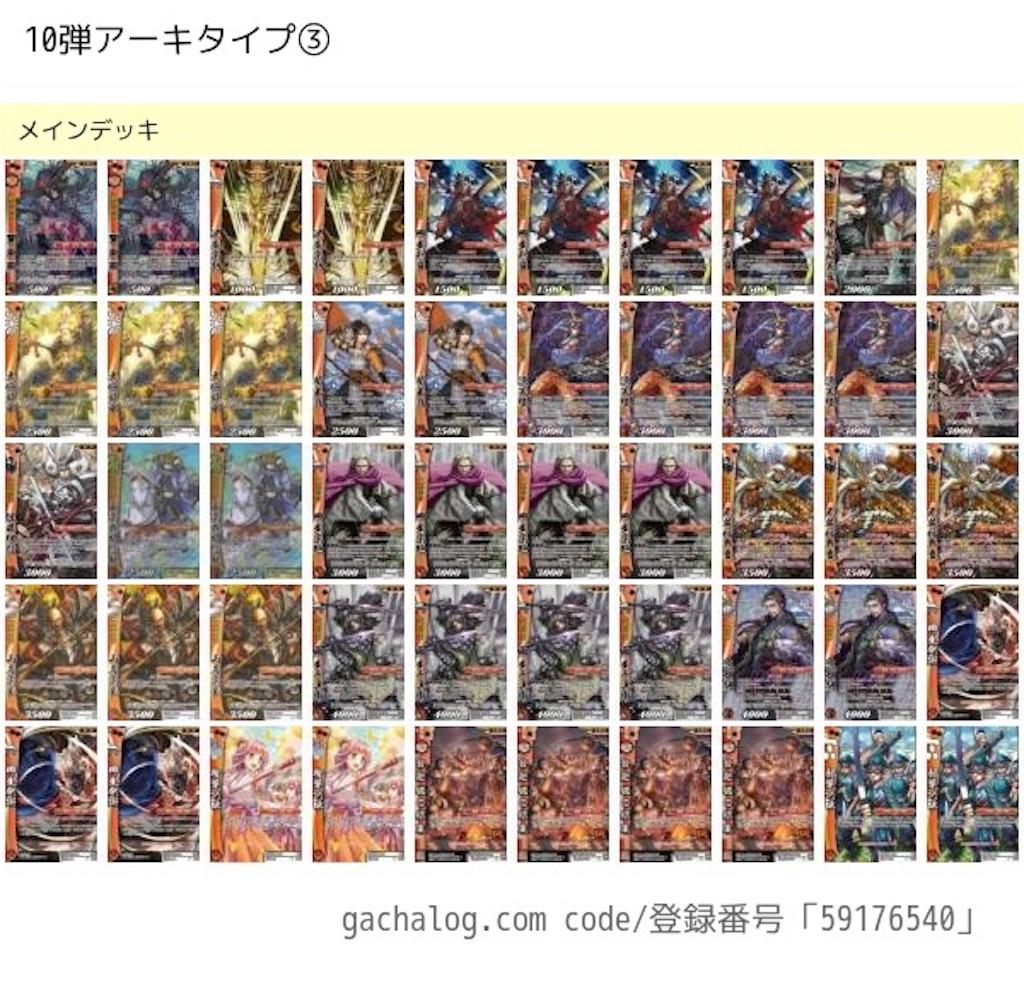 f:id:osyakusomuneshi:20180803230514j:image