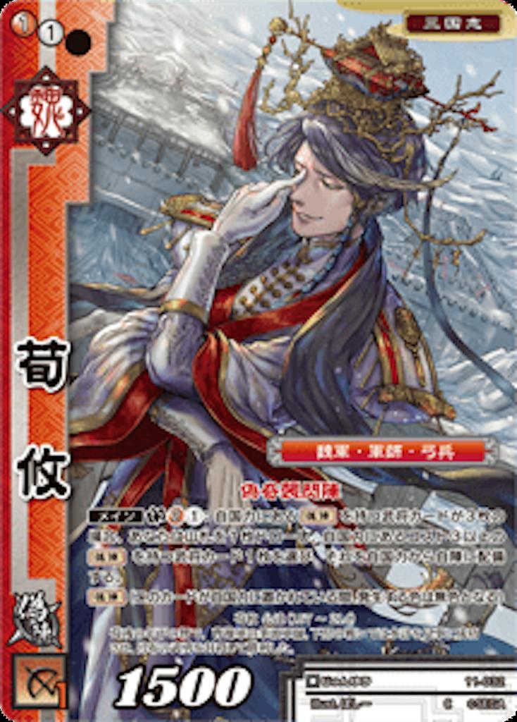 f:id:osyakusomuneshi:20181123041222p:image