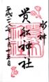 [貴船神社][京都][御朱印]貴船神社御朱印