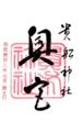 [貴船神社][京都][御朱印]奥宮御朱印