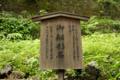 [貴船神社][神社][京都][奥の宮]御船形石