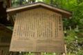 [貴船神社][神社][京都][奥の宮]奥宮の由来