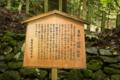 [貴船神社][神社][京都][奥の宮]貴船の鉄輪伝説