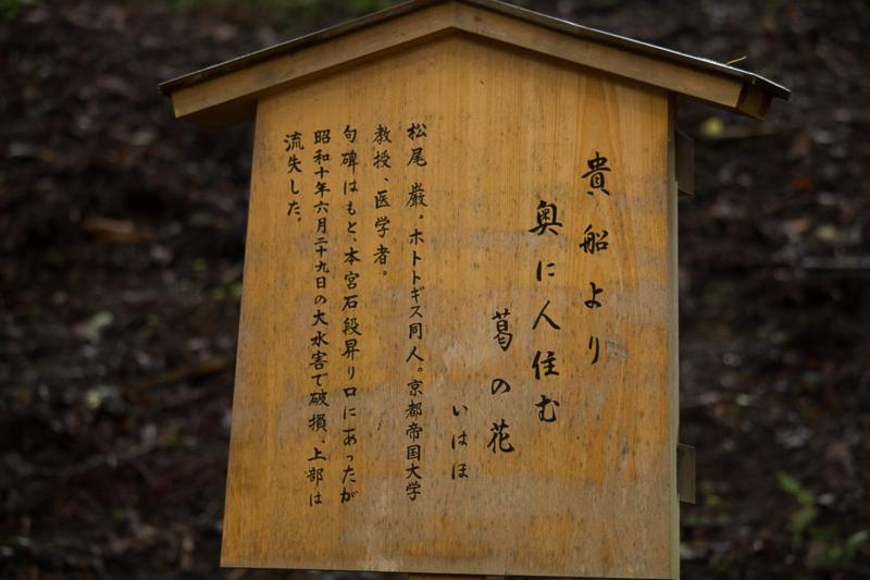 [貴船神社][結宮]