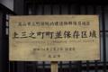 [岐阜][高山]町並み保存