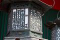 [春日大社][釣り灯篭][直江兼次]直江灯籠