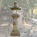 [神社][灯籠][春日大社]一目でわかる灯籠の基本