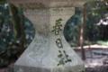 [神社][灯籠][春日大社]竿くびれ灯籠(仮)