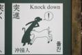 [奈良公園][鹿][看板]knock down