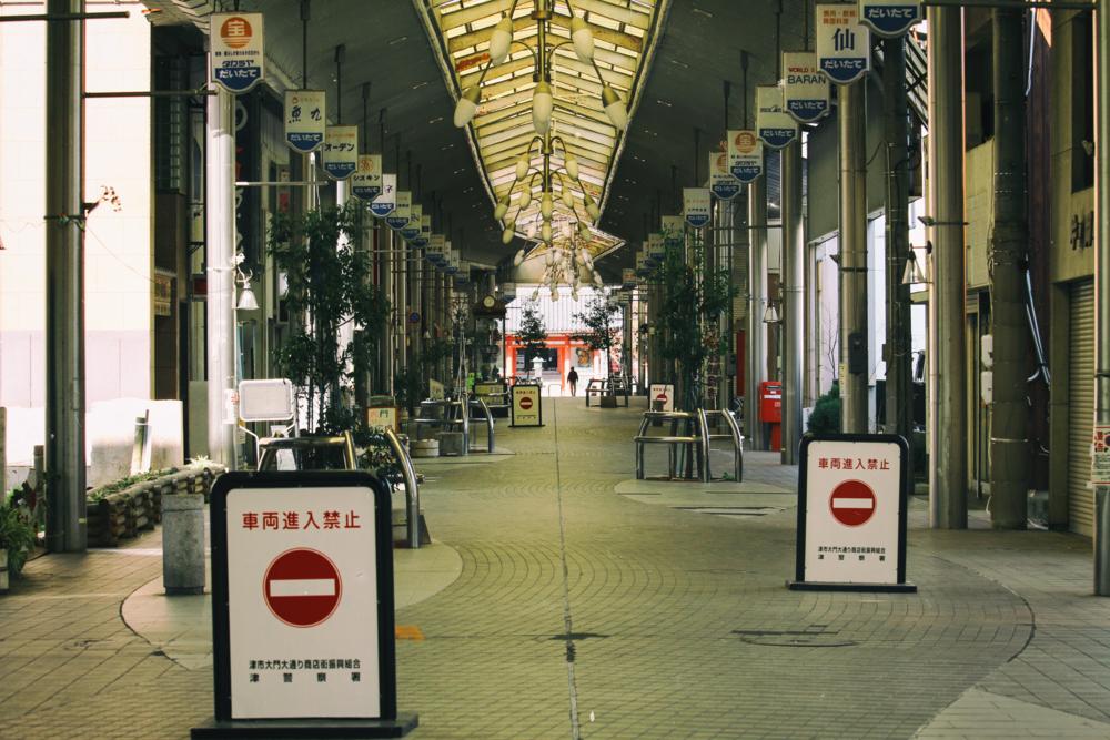 津市にある大門商店街は人通りが少ない。