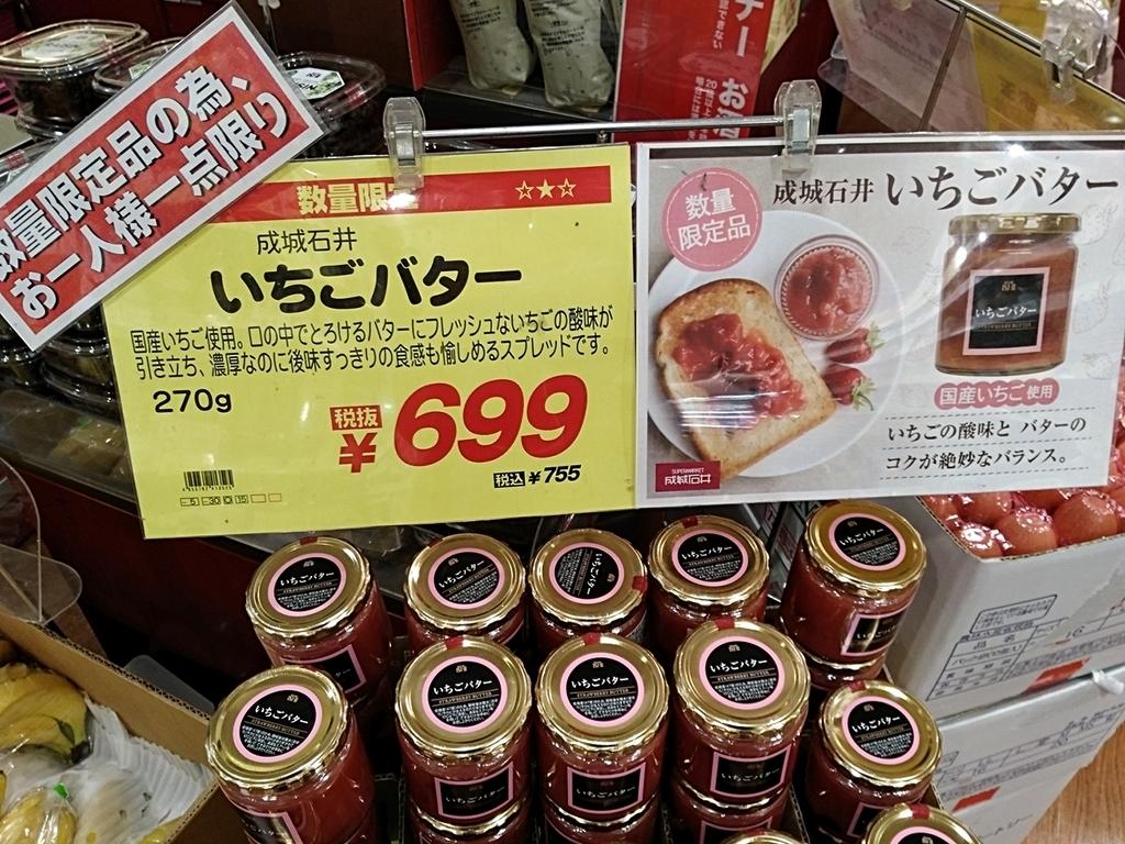 イチゴ 成城 バター 石井