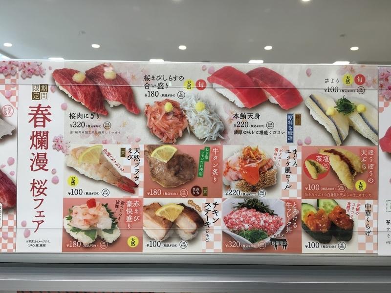 魚べい 春爛漫 桜フェア