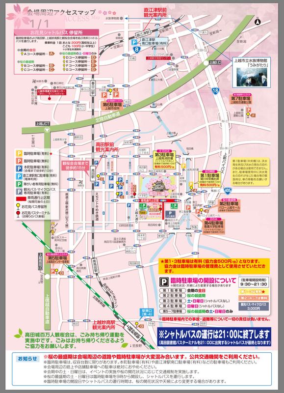 高田公園 花見 駐車場