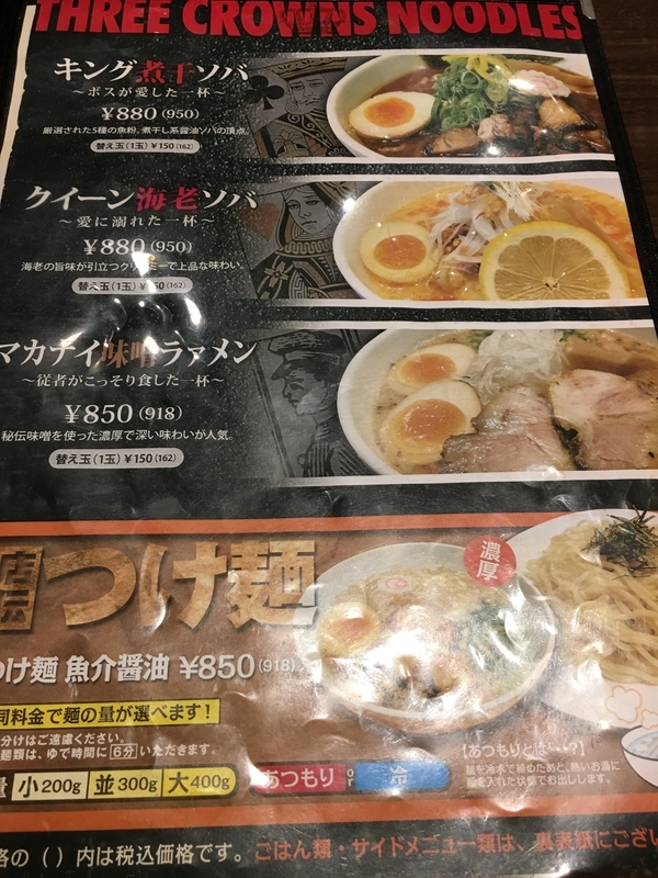 GOGO宝来軒 メニュー