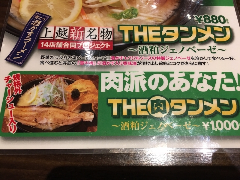 GOGO宝来軒 THE肉タンメン