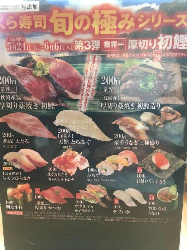 くら寿司旬の極みシリーズ第3段