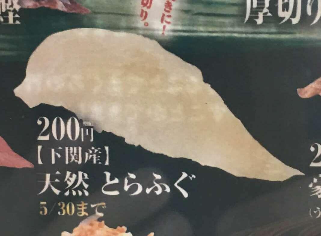 くら寿司 下関産天然とらふぐ 200円