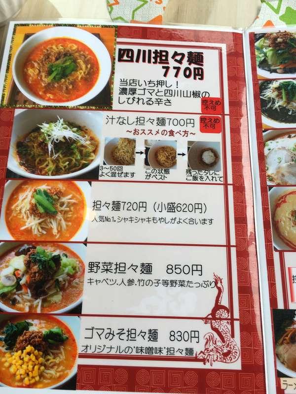 たんたん麺の店 菜心 メニュー