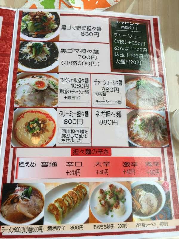 たんたん麺の店 菜心 メニュー 醤油ラーメン