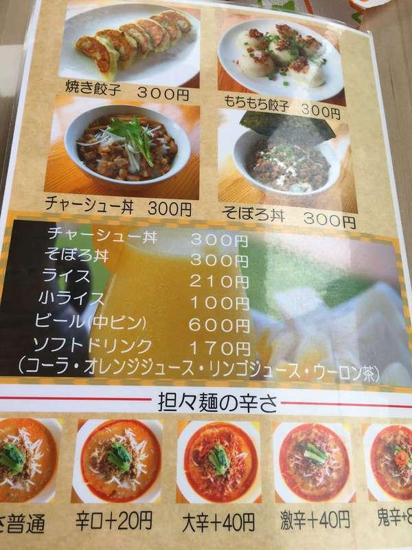 たんたん麺の店 菜心 サイドメニュー