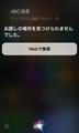 Siri_ABCZ4