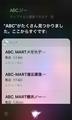 Siri_ABCZ3