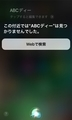 Siri_ABCZ1
