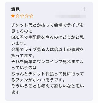 アイランドアプリ評価2